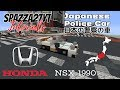 Minecraft Honda '90 NSX Japanese Police Vehicle Tutorial