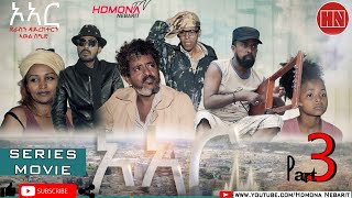 HDMONA - Part 3 - ኦኣር ብ ኣወል ስዒድ O.R by Awel Sied - New Eritrean Film 2019