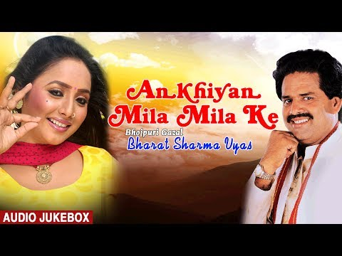 ANKHIYAN MILA MILA KE | OLD BHOJPURI GHAZAL AUDIO SONG JUKEBOX | SINGER - BHARAT SHARMA VYAS