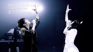 小林竜之、鈴木このみ / 「NEVER-END TALE」MV short Ver.