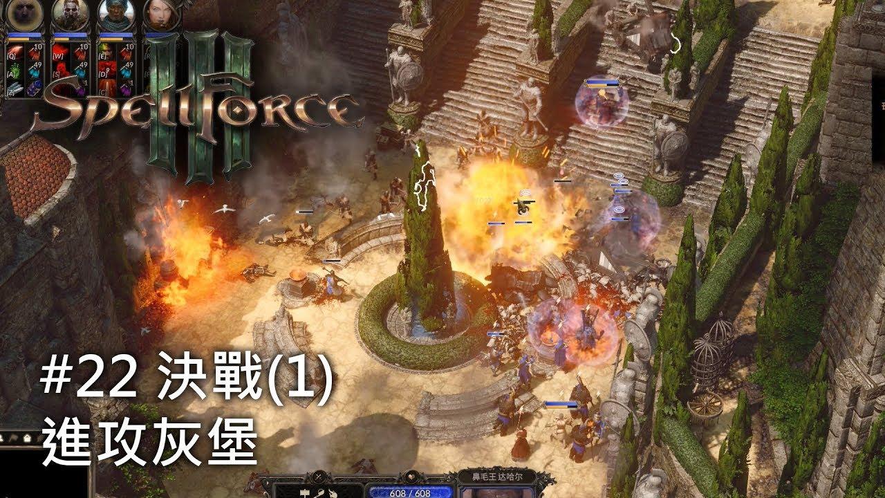 《咒語力量3(SpellForce 3)》劇情#22 決戰(1) -進攻灰堡 - YouTube