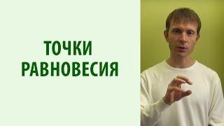 Вячеслав СмирновО жизни, здоровье и точках равновесия