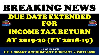 DUE DATE FOR ITR AY 2019-20  EXTENDED | INCOME TAX RETURN FILING DUE DATE EXTENDED | ITR AY 2019-20