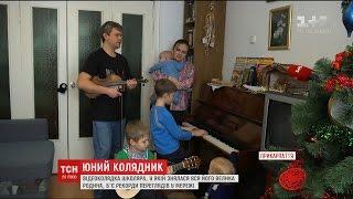 Школяр з Івано-Франківська написав колядку, якою зацікавився іноземних хор