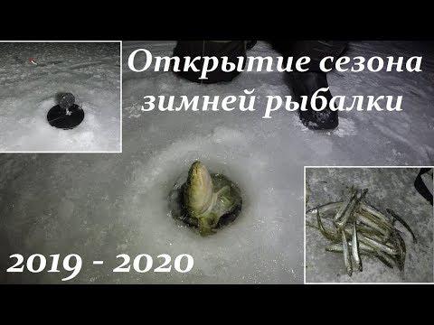 ПЕРВЫЙ ЛЕД 2019-2020. УДАЧНОЕ ОТКРЫТИЕ СЕЗОНА ЗИМНЕЙ РЫБАЛКИ / THE FIRST ICE 2019-2020.