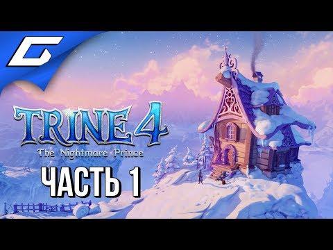 TRINE 4: The Nightmare Prince ➤ Прохождение #1 ➤ СНОВА В СКАЗКУ