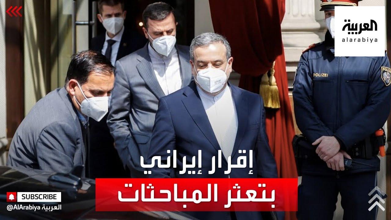 وسائل إعلام إيرانية: محادثات فيينا وصلت إلى حائط مسدود  - نشر قبل 4 ساعة