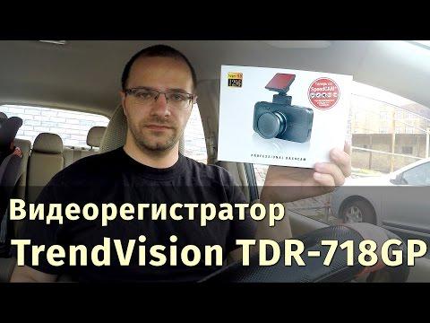 Видеорегистратор TrendVision TDR-718GP – Обзор и Тест-Драйв