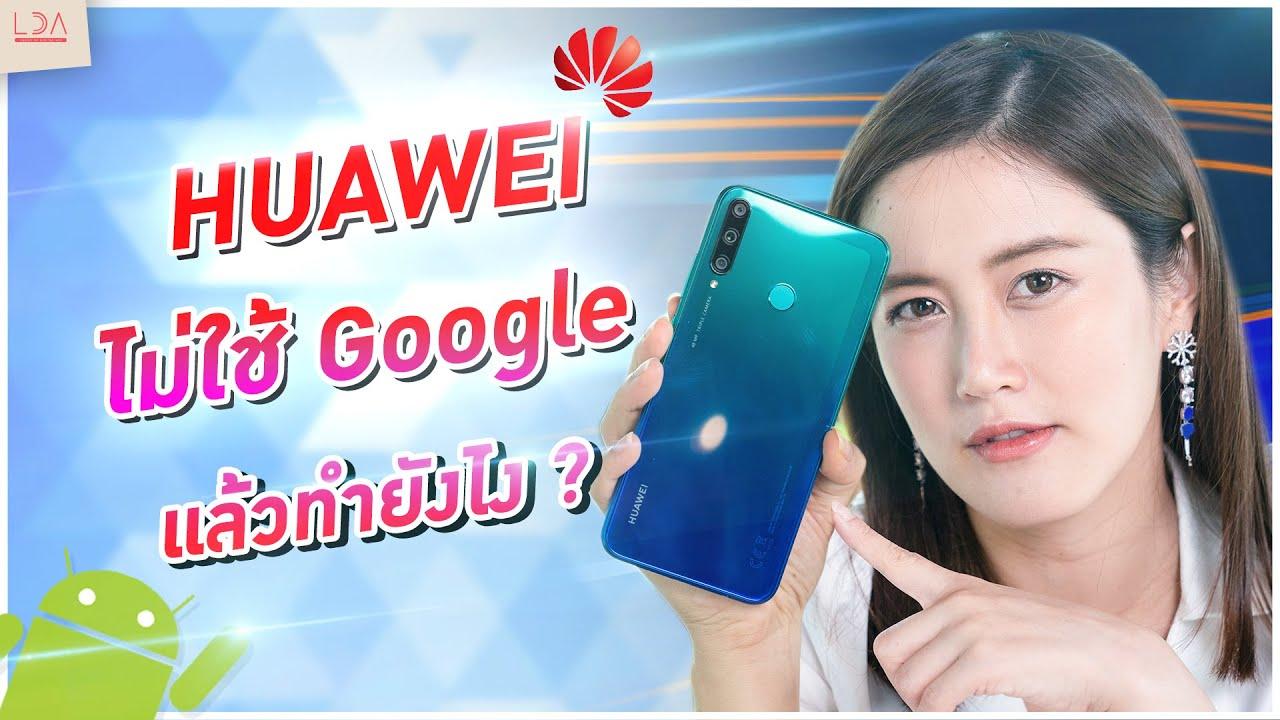 HUAWEI เลิกใช้ Google แล้ว! กระทบการใช้งานมั้ย?   LDA เฟื่องลดา