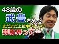 48歳の武豊さんが、まだまだ上位争いしてる競馬界って…