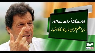 PM Imran Khan gives befitting reply to India