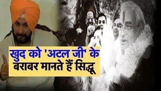 ये क्या कह गए सिद्धू! | Bharat Tak