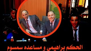 فضائح حكام الدوري الجزائري: متى سيعاقب الحكم براهيمي و مساعده سمسوم ؟