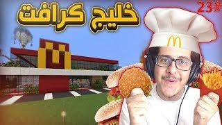خليج كرافت #23 : مطعم ( ماكدونالدز ) في السباون 🍔🍟!