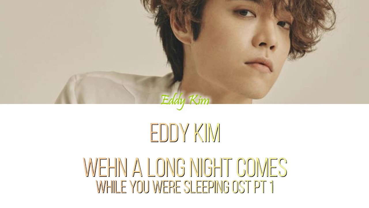 Eddy Kim - When A Long Night Comes (While You Were Sleeping OST Pt 1) Han/Rom/Eng Color Coded Lyrics - YouTube