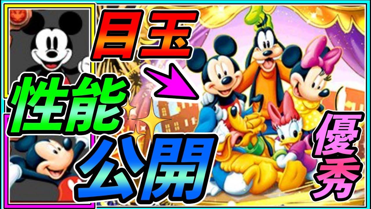 パズ ドラ ミッキー マウス
