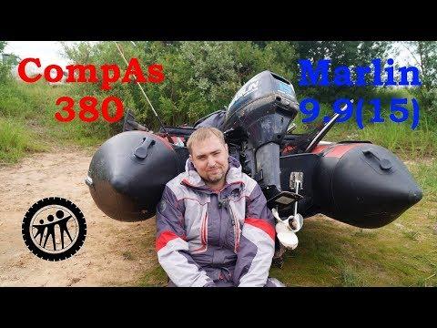 Марлин 9.9 (15) 4 года мучений. Обзор Марлин+Компас 380. Какой винт лучше 10 или 11?