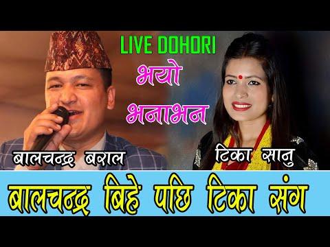 इन्देणी मा जमेको जोडी को फेरि पर्यो टक्कर New Live Dohori 2020 Tika Sanu & Balchandra Baral