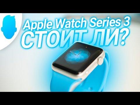 ВСЯ ПРАВДА об Apple Watch Series 3, спустя 2 года использования. Честное мнение.