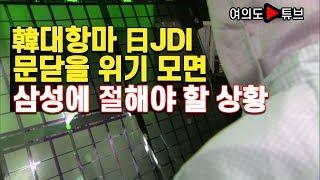[여의도튜브] 韓대항마 日JDI가 문닫을 위기 모면  삼성에 절해야 할 상황