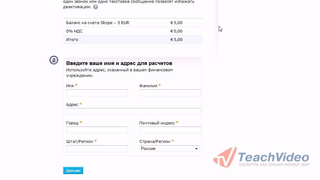 как оплатить skype