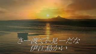 IEJIMA 伊江島渡し船 ♫ 金城健蔵・富村一文 ↝ TBNYD13