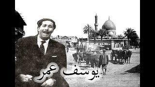 نوحي - يوسف عمر - تراث عراقي Nuhi - Yusuf Omar