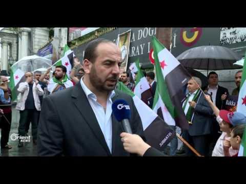 العشرات يتظاهرون في اسطنبول تضامناً مع درعا والرقة  - 14:20-2017 / 6 / 19