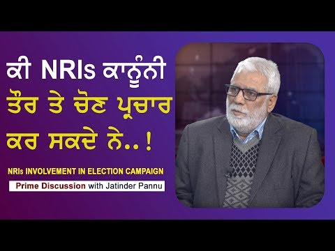 Prime Discussion With Jatinder Pannu #507_ NRI's  Involvement In Election Campaign.(20-FEB-2018)