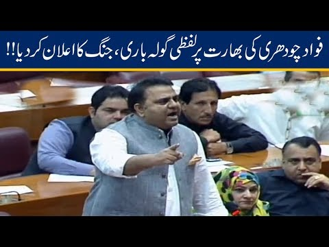 Fawad Chaudhry Emotional