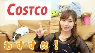【コストコ】オススメと最近気になったもの購入品!~COSTCO~
