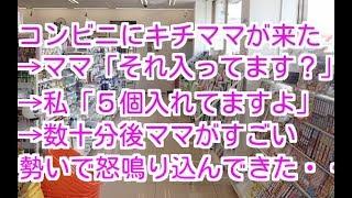 【修羅場 キチママ】コンビニでバイトしてた→DQNキチママがコロッケ5個...