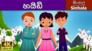 Heidi in Sinhala | Sinhala Cartoon | Sinhala Fairy Tales