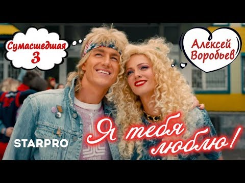 Клип Алексей Воробьёв - Я тебя люблю