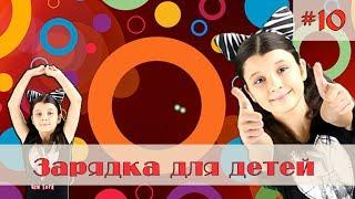 Утренняя зарядка - Зарядка для детей - Разминка - Гимнастика с Кариной - Урок 10