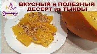 ТЫКВА в АПЕЛЬСИНОВОМ СИРОПЕ с грецкими орехами. ВКУСНЫЙ и ПОЛЕЗНЫЙ /десерт pumpkin in orange juice