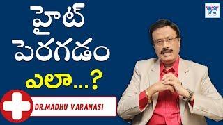 హైట్ పెరగాలంటే ఏం చెయ్యాలి ? || Height Growth Tips in Telugu By Homeopathic Dr.Madhu || Myra Health