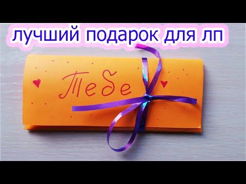 Вопрос: Как приготовить своей девушке отличный подарок на день рождения?