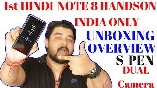Galaxy Note 8 Unboxing And Overview - Launched in India HINDI !!!