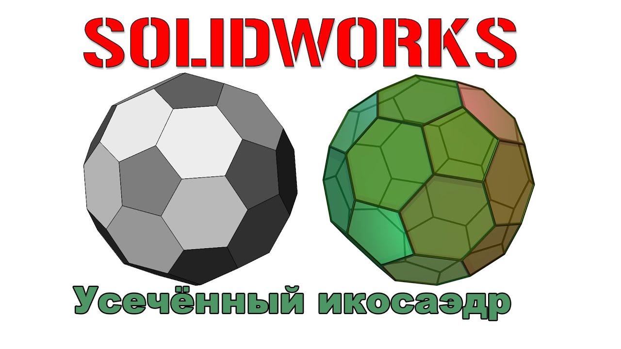 Solidworks. Усечённый икосаэдр