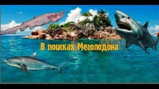 17 My Fishing World в поисках Мегалодона