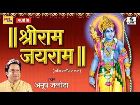 Shree Ram Jai Ram Jai Jai Ram   Ram Bhajan by Anup Jalota   Hindi Bhakti Songs   Hindi Bhajans
