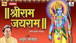 Shree Ram Jai Ram Jai Jai Ram | Ram Bhajan by Anup Jalota | Hindi Bhakti Songs | Hindi Bhajans