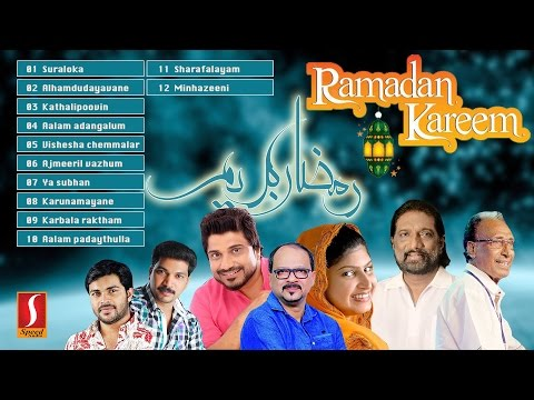 Ramdan kareem mappila songs 2016 | റമദാൻ കരീം| Ramadan Special Mappila Songs |old mappila songs