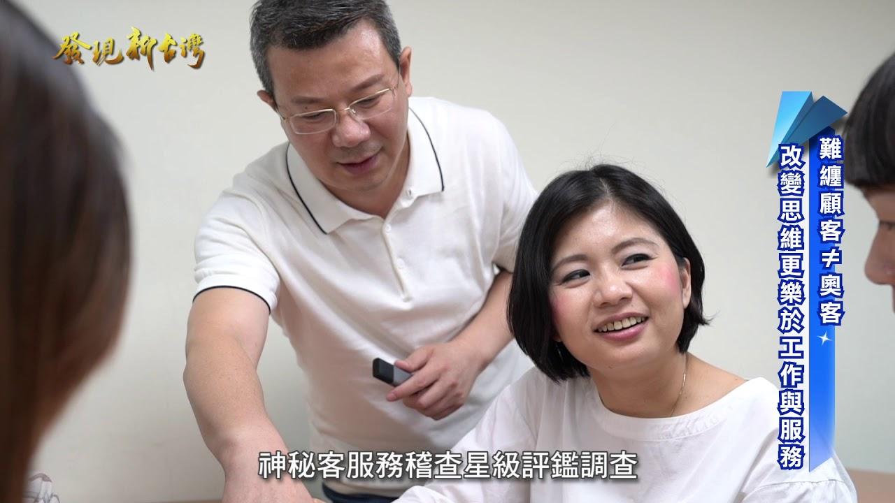 發現新臺灣 興誠服務品質管理訓練機構 - YouTube
