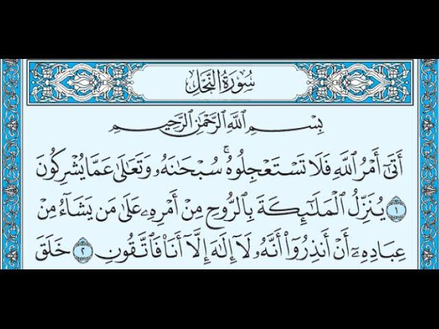 سورة النحل احمد العجمي Youtube