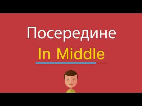 Посередине комнаты перевести на английский