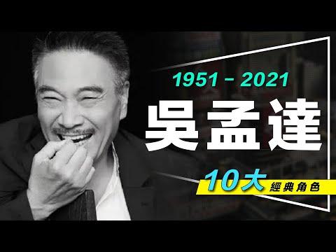 吳孟達:最棒的配角,永遠的巨星 達叔10大經典角色回顧