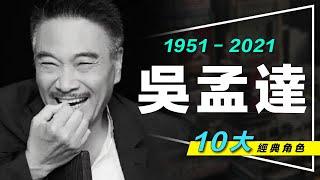 吳孟達:最棒的配角,永遠的巨星|達叔10大經典角色回顧