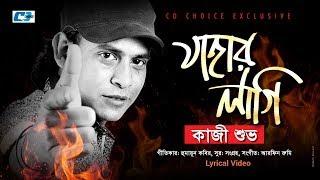 Jahar Lagi | Kazi Shuvo | Arfin Rumey | Official Lyrical Video | Bangla Super Hits Song
